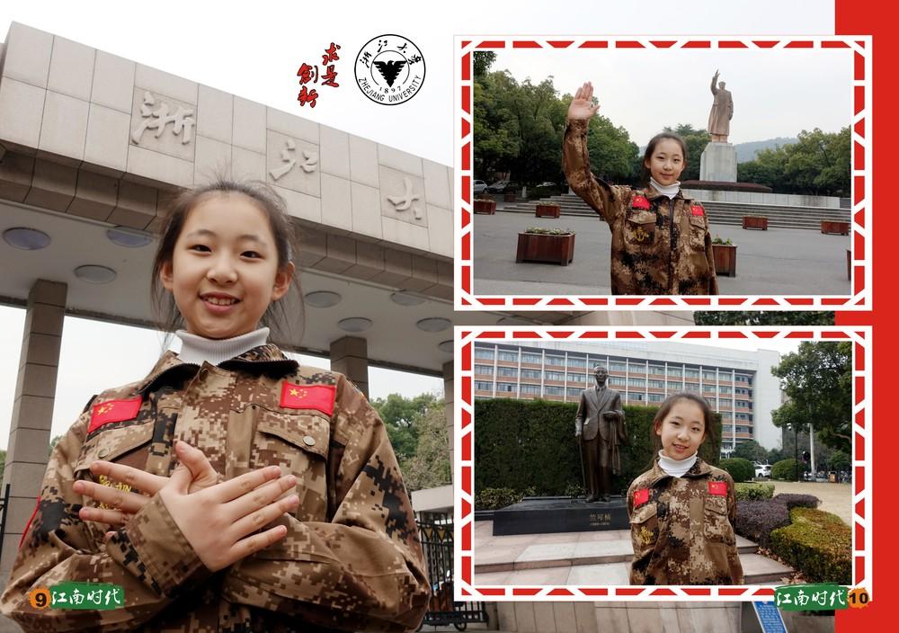 江南2营55号王星晓9-10页.jpg